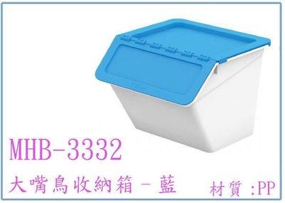 『 峻 呈 』(全台滿千免運 不含偏遠 可議價) 樹德 MHB-3332 大嘴鳥收納箱 多功能置物箱 藍