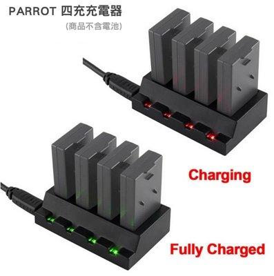 【攝界】副廠 電池充電器 Parrot Minidrones Mambo Swing Jumping 1充4 四充