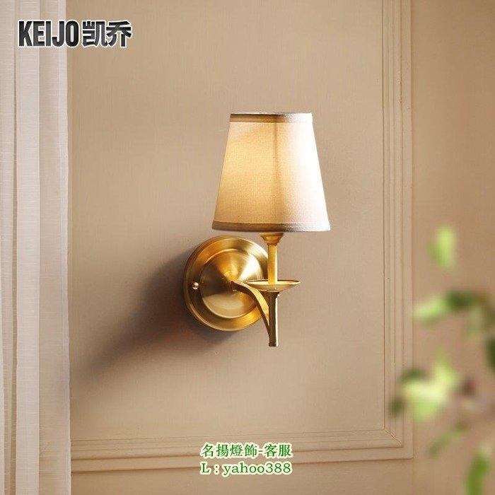 【美品光陰】美式全銅壁燈簡約客廳走廊過道臥室床頭壁燈單頭黃銅燈具
