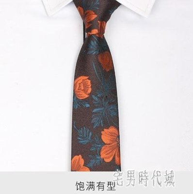 領帶男士正裝商務韓版7cm深棕色復古橙色大花個性英倫款 DJ6444