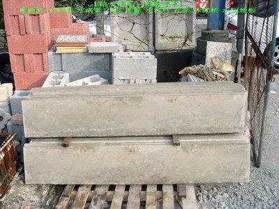 【路卡傢飾~園藝造景】圍牆用水泥板 水泥柱 水溝蓋 石板 圍籬 檔泥板 花架 椅 水泥地板