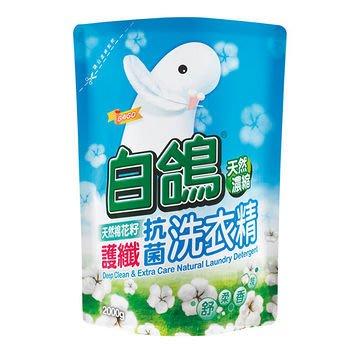 白鴿護纖棉花籽洗衣精補充包2000g x6袋/箱(1袋@80)