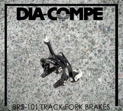 [Spun Shop] DIA-COMPE BRS-101 Track Fork Brakes 場地前叉專用C型煞車夾器