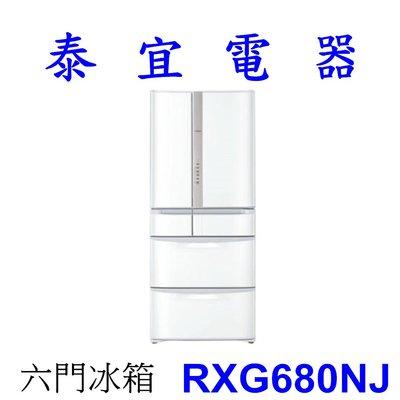 【泰宜電器】HITACHI 日立 RXG680NJ 六門電冰箱 676L【另有NR-F606HX.NR-F656WX】