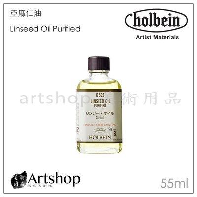 【Artshop美術用品】日本 HOLBEIN 好賓 O502 亞麻仁油 Linseed Oil 55ml