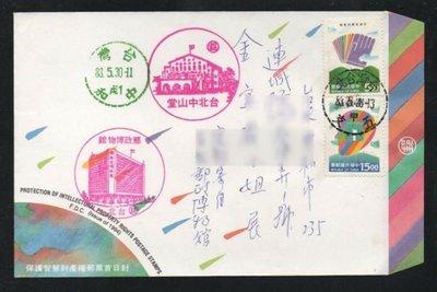【萬龍】(655)(特336)保護智慧財產權郵票(83年版)套票實寄封(專336)