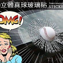 【T3】3D立體真球玻璃貼 汽車用品 個性 搞笑 逼真 創意 貼紙 後窗 擋風玻璃 改裝 棒球 網球 車貼【HM01】