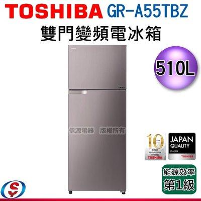 可議價【新莊信源】510公升【TOSHIBA 東芝雙門變頻冰箱】GR-A55TBZ(N) / GR-A55T