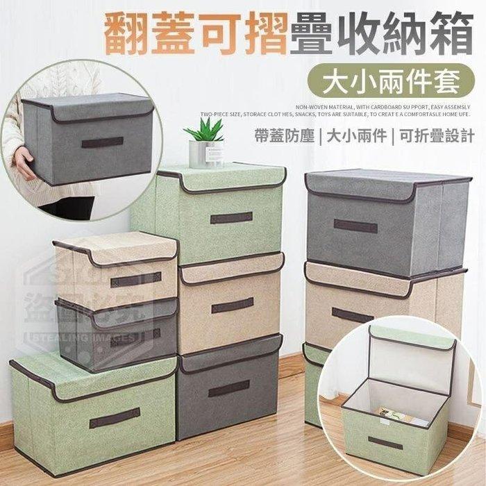 🌺名稱🌺2入(大+小) 翻蓋可摺疊收納箱組☘️團購價☘️ 168元