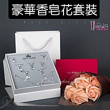 ☆[Hankaro]☆ 浪漫新創意情人系列精緻七天銀飾8件組豪華香皂花套裝禮盒