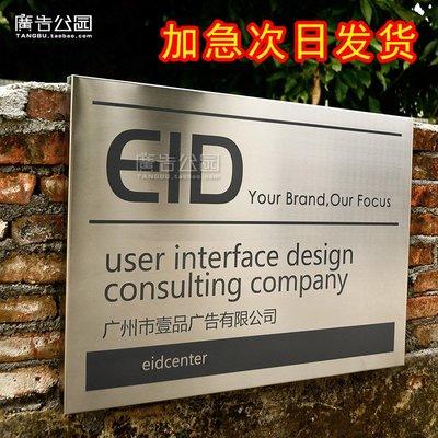 不銹鋼公司招牌門牌店招定做工作室牌匾廣告牌制作掛式銘牌鈦金
