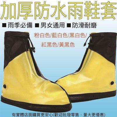 雲蓁小屋【81007-212 加厚防水雨鞋套】雨靴 雨鞋 防水靴 雨鞋套 加厚耐磨 防塵鞋套 拉鍊 無鞋帶 雨具