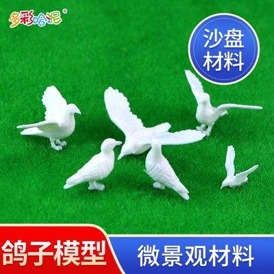 聚吉小屋 #10件起發模型材料 沙盤模...