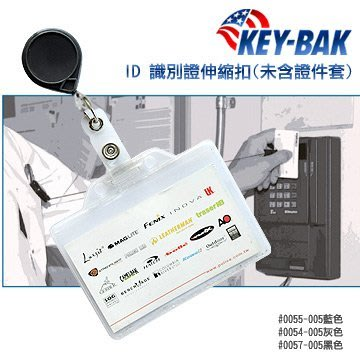 "【EMS軍】美國KEY BAK Mini-BAK ID""迷你伸縮器 -(公司貨)"