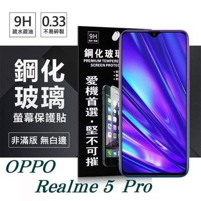 【愛瘋潮】OPPO Realme 5 Pro 超強防爆鋼化玻璃保護貼 (非滿版) 螢幕保護貼