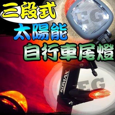 G7F33自行車太陽能尾燈 LED燈  單車 單速車 登山車 公路車 山地車 夜騎 配件 後燈 太陽能尾燈 車燈