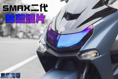 三重賣場 SMAX二代 鈦藍大燈護片 鍍鈦護片 高透光度 紫藍護片 大燈護片 燈罩 燈殼 SMAX ABS 大燈泡