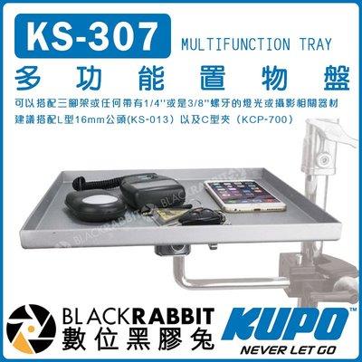 數位黑膠兔【 KUPO KS-307多功能置物盤】支架 三腳架 攝影棚 支架平台 托盤 攝影配件 KCP-700