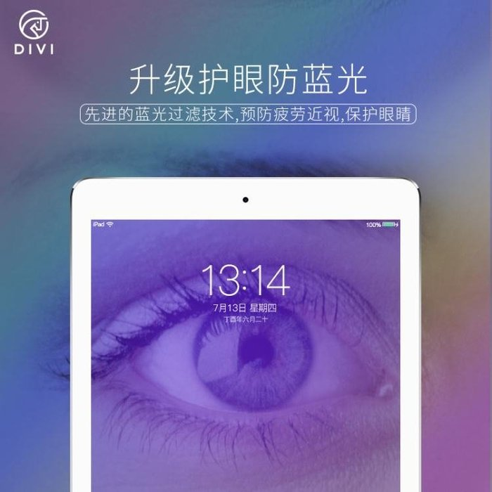 ipad鋼化膜 iPad Air2鋼化膜2017新款9.7藍光保護膜Pro10.5寸平板 全館免運