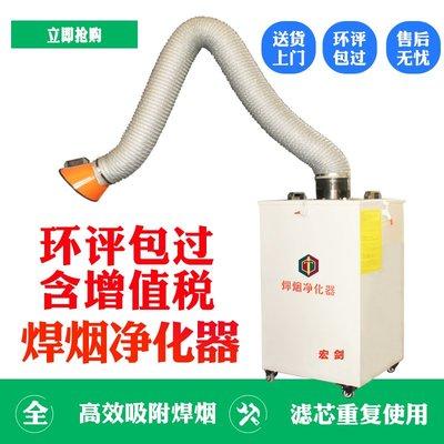 優宜家小鋪☛熱賣中# 移動式焊煙凈化器除塵器工業廢氣處理電焊煙塵處理器工業環評達標