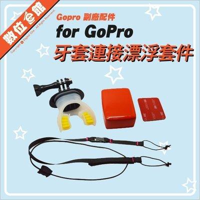數位e館 GoPro 副廠配件 嘴咬式固定座 牙套連接漂浮套件 牙套 衝浪 潛水配件 極限運動 另有ASLBM-001