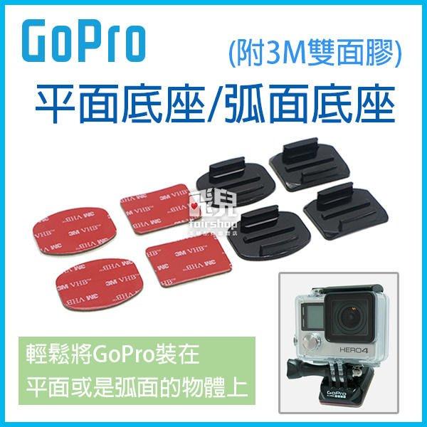 【碰跳】特價!GoPro 平面底座/弧面底座 單入 GoPro Hero 7/6/5 (附3M雙面膠) 平面貼 77