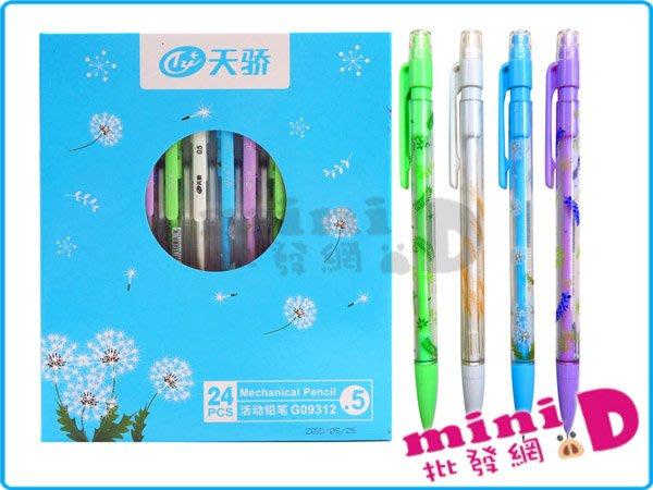 草本元素自動鉛筆/24支 書寫 文具 學生 自動鉛筆 花紋 花草 文具批發【miniD】[713010002-24]