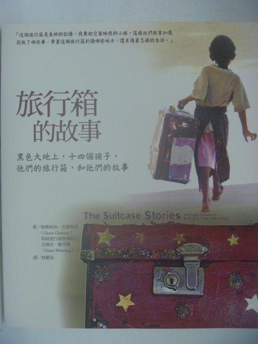【月界】旅行箱的故事:黑色大地上,十四個孩子,他們的旅行箱,和他們的故事_格琳妮絲.克蕾契蒂_臉譜 〖社會〗CDH