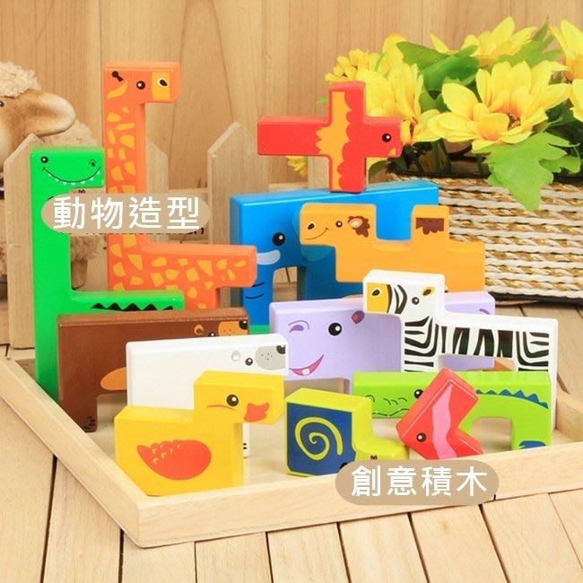 【塔克玩具】一點 創意積木拼圖(動物篇) 兒童積木 疊疊樂 樂高積木 優質積木 寶寶積木 益智玩具