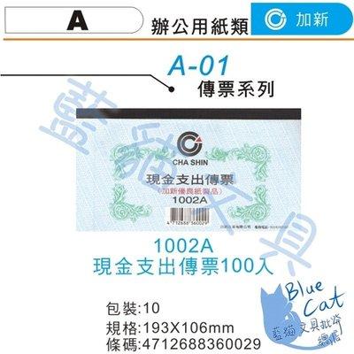 【可超商取貨】辦公用品/會計/銷貨/收入【BC53002】〈1002A〉現金支出傳票10本1包《加新》【藍貓文具】