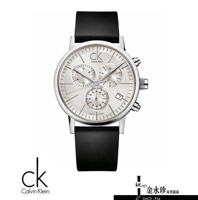 金永珍珠寶鐘錶*CK手錶Calvin Klein 原廠真品 三眼計時 K7627120 時尚鏡面夾心 送鍍膜*