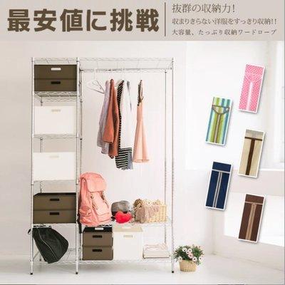 【免運】電鍍鍍鉻六層單桿大衣櫥 120...