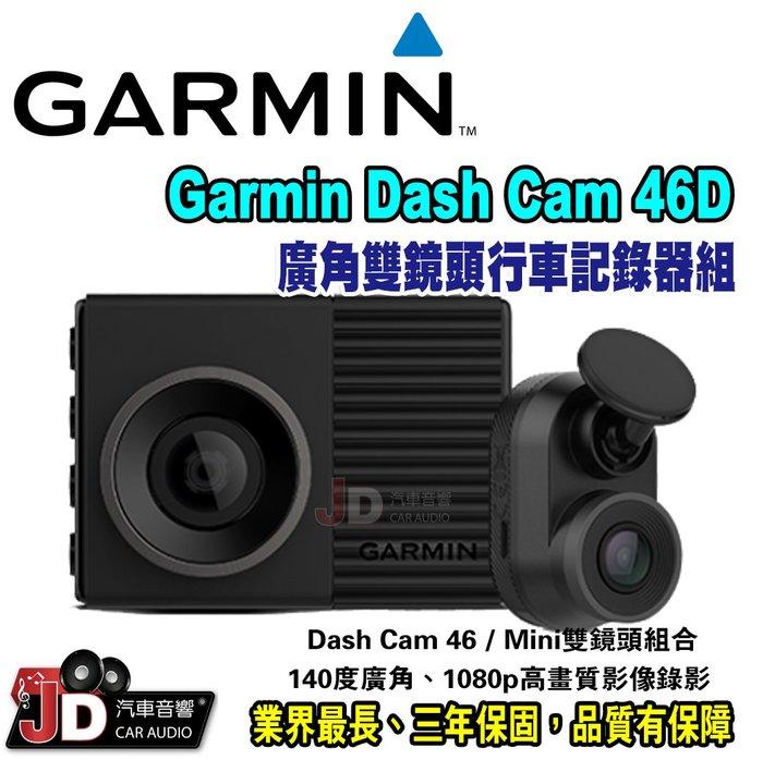 【JD汽車音響】Garmin Dash Cam 46D 廣角雙鏡頭行車記錄器組 140度廣角及1080p高畫質影像錄影