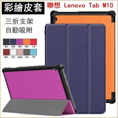 卡斯特皮套 聯想 Lenovo Tab M10 10.1 平板保護套 TB-X605F X605N 三折支架 防摔 平板皮套 保護殼