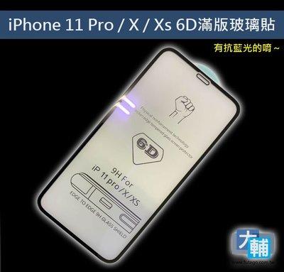 ☆輔大企業☆ iPhone 11 Pro / X / Xs 6D滿版抗藍光玻璃貼(裸裝)