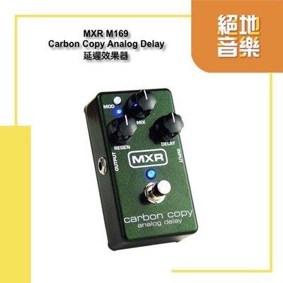 絕地音樂樂器中心 免運費 Dunlop MXR M169 Carbon Copy Analog Delay 延遲 效果器
