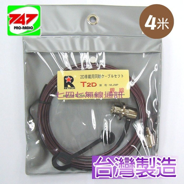 747無線電》RETECH T2D 低損失訊號線 2D 銀線 4米 電纜線