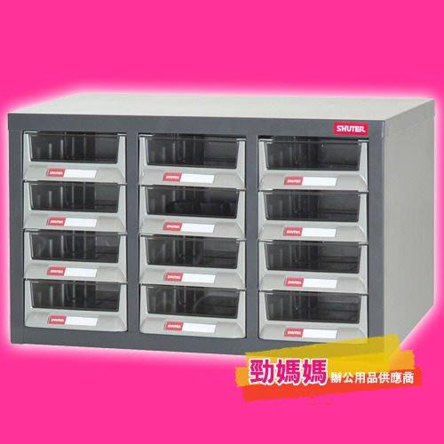 【超低價】樹德 經典零件櫃 A5V-312 (鐵櫃/置物櫃/收納櫃/雜物櫃/螺絲櫃)
