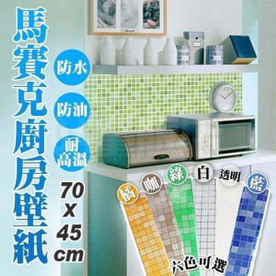 廚房壁紙 耐高溫防油防水 磚紋馬賽克 磁磚防油貼 鋁箔防油貼 磁磚貼紙 牆貼