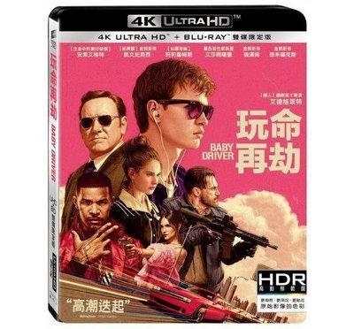 (全新未拆封)玩命再劫 Baby Driver 4K UHD+藍光BD雙碟限定版(得利公司貨)限量特價
