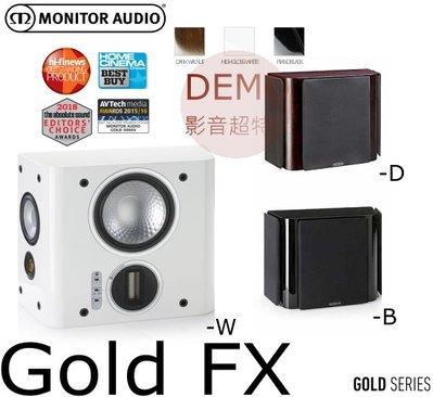 ㊑DEMO影音超特店㍿英國Monitor Audio GOLD Gold FX  三面發聲 環繞喇叭 超薄壁掛