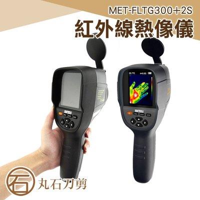 MET-FLTG300+2S 紅外線熱顯像儀 熱像儀 強化型 熱顯像儀 紅外線溫度計 測溫槍 抓漏專用 丸石刀剪