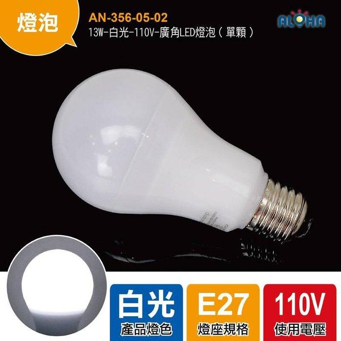 LED燈泡高亮度 【AN-356-05A】13W-白光-暖白光-110V-廣角LED燈泡(單顆)省電燈泡
