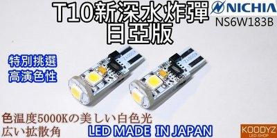 YAHOO電子狂㊣T10新深水炸彈日亞版 NS6W183B 終極好料 完美色溫 ! LED日本製造