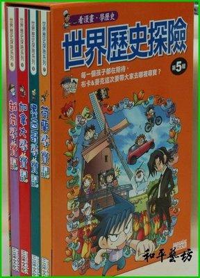 三采世界歷史探險套書(第五輯)特賣4本只要$750元