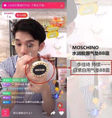 【貓兒美國代購】驚喜價!莫斯奇諾氣墊韓國Moschino聯名Tonymoly鉚釘氣墊帶替換