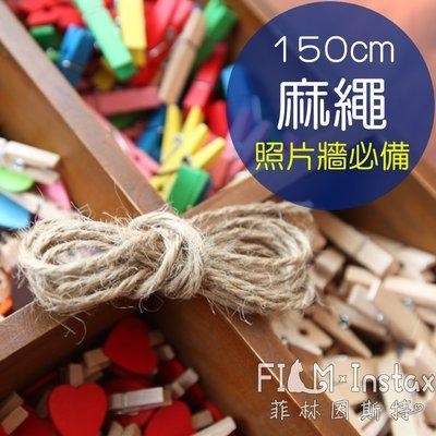 加購專區【菲林因斯特】麻繩 150cm 限搭配木夾加購 / 拍立得 照片牆 文創 包裝 必備