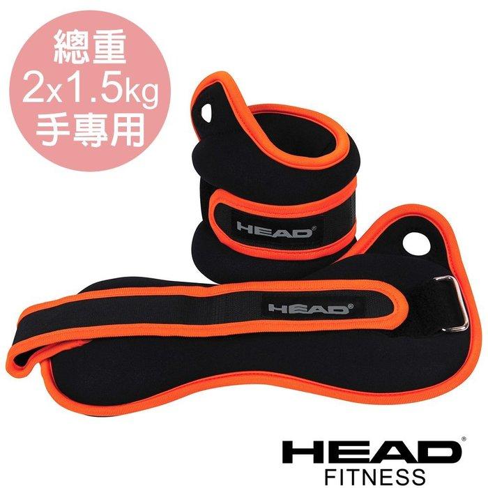 HEAD 專業加重器/負重沙袋 沙包 1.5kg 手腕/腳踝 重量訓練 高彈性潛水布 鋼珠填充 兩入裝 好吉康健美科技