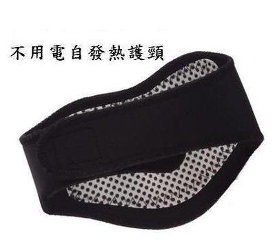 低頭族專用自發熱磁石保健型運動護頸套保...