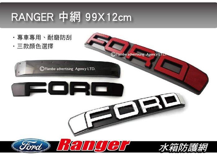 ||MyRack|| RANGER 中網 99X12cm 氣壩防護網 防石網  安裝另計